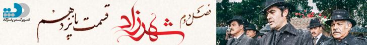 Shahrzad New Series